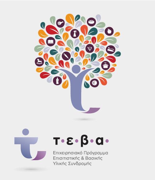 Ταμείο Ευρωπαϊκής Βοήθειας για τους Απόρους (ΤΕΒΑ)