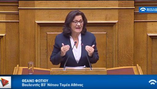 Oμιλία μου στη Βουλή 22-7-2019, στη συζήτηση για τις προγραμματικές δηλώσεις της Κυβέρνησης.