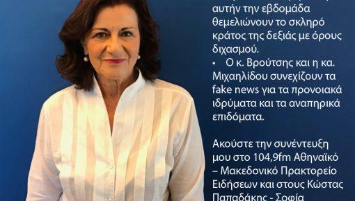 Συνέντευξη στον 104,9fm Αθηναϊκό – Μακεδονικό Πρακτορείο Ειδήσεων και στους Κώστας Παπαδάκης – Σοφία Παπαδοπούλου.