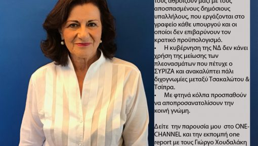 Στο ONE- CHANNEL και την εκπομπή one report με τους Γιώργο Χουδαλάκη & Διονύση Νασόπουλο.