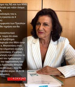 Συνέντευξη  στο Κόκκινο 91.4 fm Θεσσαλονίκης και την εκπομπή «Ορθά-Κοφτά» με τον Απόστολο Λυκεσά.