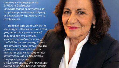 Στην εκπομπή του SKAI «Σήμερα» Δευτέρα, 30-9-2019 με τους Δημήτρη Οικονόμου και την Μαρία Αναστασοπούλου.