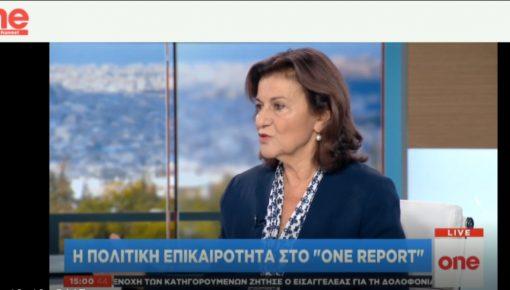 Στο ONE CHANELL και την εκπομπή ONE REPORT (10-10-19) με τους Γιώργο Χουδαλάκη, Διονύση Νασόπουλο και την Ελένη Στεργίου.