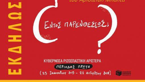 Εκδήλωση «Εμπειρίες αριστερής διακυβέρνησης» ( Θεσσαλονίκη 26-9-19  ), με αφορμή το βιβλίο του Αριστείδη Μπαλτά.