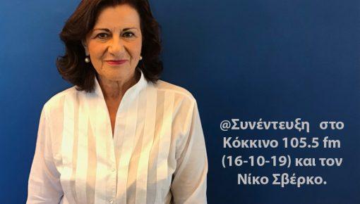 Συνέντευξη στο Κόκκινο 105,5 fm  (16-10-19) και τον Νίκο Σβέρκο.