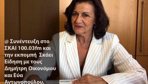 Συνέντευξη στο ΣΚΑΙ 100.03fm (16-10-19) και τους Δημήτρη Οικονόμου & Εύα Αντωνοπούλου.