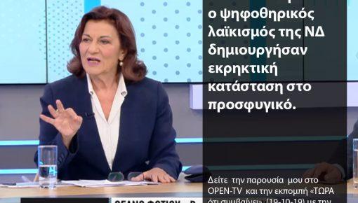 Συνέντευξη στο OPEN-TV  και την εκπομπή «ΤΩΡΑ ότι συμβαίνει»  (19-10-19) με την Φαίη Μαυραγάνη.