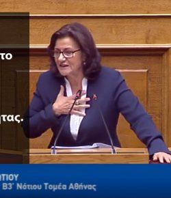 Θέσεις μου για το νομοσχέδιο «Επενδύω στην Ελλάδα» (24-10-19)