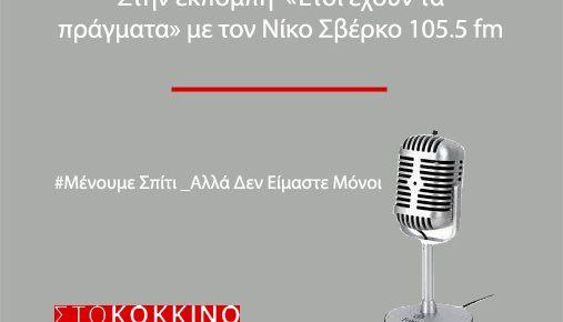 Καλεσμένη στο Κόκκινο και στην εκπομπή «Έτσι έχουν τα πράγματα»  με τον Νίκο Σβέρκο (1-4-20)