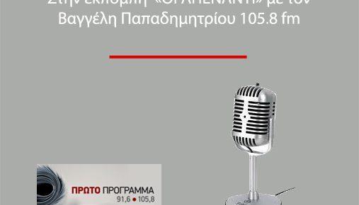 Καλεσμένη στην ΕΡΑ 105.8  με τον δημοσιογράφο κ. Παπαδημητρίου αναφέρθηκα στο σκάνδαλο των voucher κατάρτισης των αυτοαπασχολούμενων επιστημόνων.