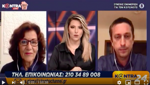 Καλεσμένη στην εκπομπή «Kontra News 24» του Kontra Channel και την Αναστασία Γιάμαλη (2-4-20)