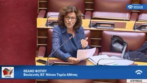Ομιλία στην Επιτροπή Δημόσιας Διοίκησης, Δημόσιας Τάξης και Δικαιοσύνης  για το Σ/Ν «Βελτίωση της Μεταναστευτικής Νομοθεσίας»