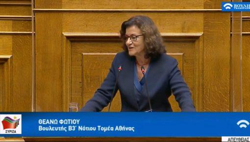 """Ομιλία Θ. Φωτίου στην Ολομέλεια της Βουλής για το Σ/Ν κύρωσης 2 ΠΝΠ: """"Περαιτέρω μέτρα για την αντιμετώπιση των συνεχιζόμενων συνεπειών της πανδημίας του κορωνοϊού COVID-19 και την επάνοδο στην κοινωνική και οικονομική κανονικότητα"""""""
