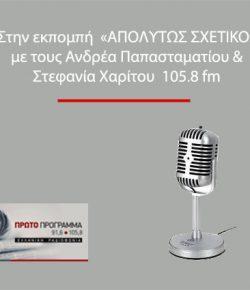 Καλεσμένη στην εκπομπή «απολύτως σχετικό» του ραδιοφώνου της ΕΡΤ και τους Ανδρέα Παπασταματίου και Στεφανία Χαρίτου