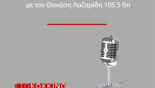 Καλεσμένη «Στο Κόκκινο 105.5fm» και στην εκπομπή «Έρθεν η ώρα μας» με τον Θανασης Λαζαρίδης.