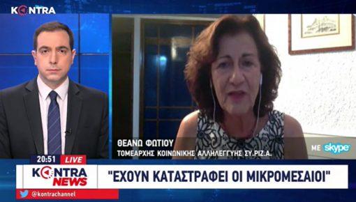 Καλεσμένη στην εκπομπή του KONTΡA Channel «ΚΟΝΤΡΑ News» με τον Κωνσταντίνο Μαραβελίδη.