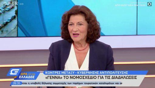 Καλεσμένη σήμερα στην εκπομπή της τηλεόρασης του OPEN και τους Άκη Παυλόπουλο και Ντόρα Κουτροκόη
