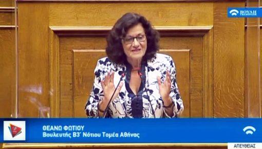 Ομιλία στην Ολομέλεια της Βουλής για το νομοσχέδιο Χρυσοχοϊδη για τις διαδηλώσεις