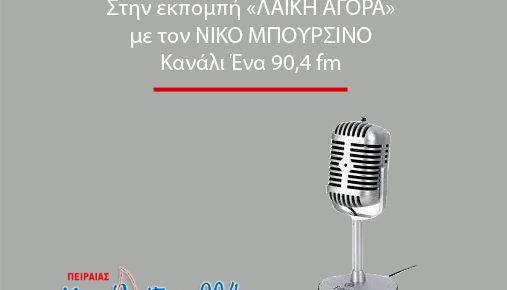 Καλεσμένη στο ραδιόφωνο ΚΑΝΑΛΙ – ENA 90.4 fm του Πειραιά και τον Νίκο Μπουρσινό