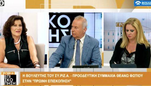 Καλεσμένη σήμερα στην εκπομπή της τηλεόρασης της Βουλής «Πρωινή επισκόπηση» με την Αλεξία Κουλούρη και τον  Λάμπρο Πέγκο.