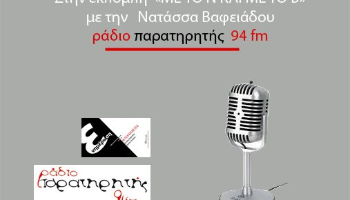 Στο ραδιόφωνο της Θράκης «Ράδιο-Παρατηρητής» και στη Νατάσα Βαφειάδου για την αναδοχή και υιοθεσία