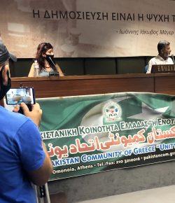 Παρέμβαση μου στην σημερινή συνέντευξη τύπου στην αίθουσα της ΕΣΗΕΑ για τη χορήγηση ασύλου στον πρόεδρο της Πακιστανικής Κοινότητας της Ελλάδος «Η Ενότητα», Τζαβέντ Ασλάμ