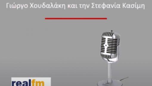 Καλεσμένη  σήμερα στο ραδιόφωνο του Real FM και τoυς  Γιώργο Χουδαλάκη και Στεφανία Κασίμη για το νομοσχέδιο για τις διαδηλώσεις.