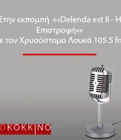 Μιλώντας στο ραδιόφωνο «Στο Κόκκινο 105,5»  και τον Χρυσόστομο Λουκά σχετικά με το νόμο του ΣΥΡΙΖΑ για την αναδοχή και υιοθεσία.