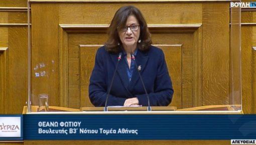 Ομιλία στην συζήτηση του  σ/ν Υπ. Εργασίας και ψήφιση επί της αρχής, των άρθρων και του συνόλου του σχεδίου νόμου: «Μέτρα ενίσχυσης των εργαζομένων και ευάλωτων κοινωνικών ομάδων.
