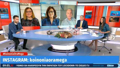 Καλεσμένη στο MEGATV και την εκπομπή «Κοινωνία Ώρα MEGA» με τους Ι. Χασαπόπουλο και την Α.Βούλγαρη.