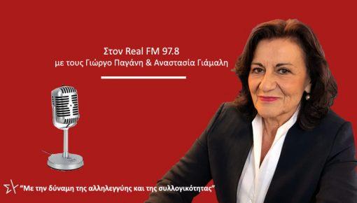 Καλεσμένη στον Real FM 97.8 με τους Γιώργο Παγάνη & Αναστασία Γιάμαλη.