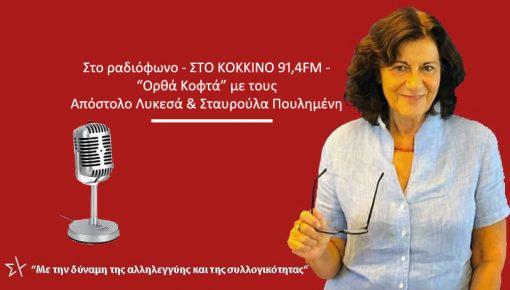 Καλεσμένη στο ραδιόφωνο «Στο Κόκκινο 91.4FM» της Θεσσαλονίκης με τους Α. Λυκεσά και Σ. Πουλημένη για τις μειωμένες διανομές τροφίμων και βασικών ειδών διαβίωσης στους δικαιούχους του ΤΕΒΑ.