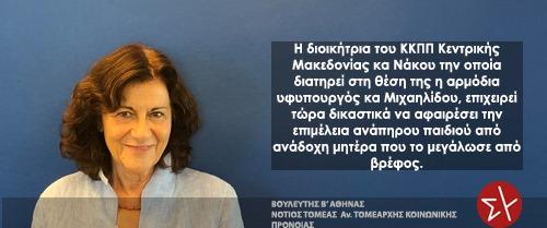 Η διοικήτρια του ΚΚΠΠ Κεντρικής Μακεδονίας κα Νάκου την οποία διατηρεί στη θέση της η αρμόδια υφυπουργός κα Μιχαηλίδου, επιχειρεί τώρα δικαστικά να αφαιρέσει την επιμέλεια ανάπηρου παιδιού από  ανάδοχη μητέρα που το μεγάλωσε από βρέφος.
