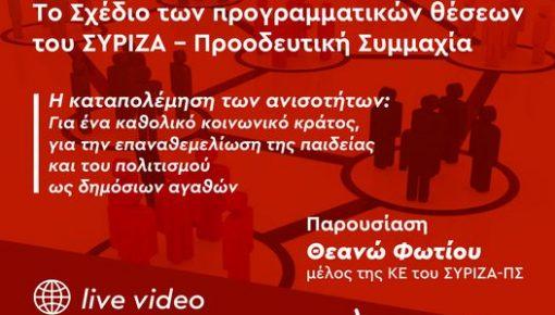 Το σχέδιο των προγραμματικών θέσεων του ΣΥΡΙΖΑ-ΠΣ:  Η καταπολέμηση των ανισοτήτων.