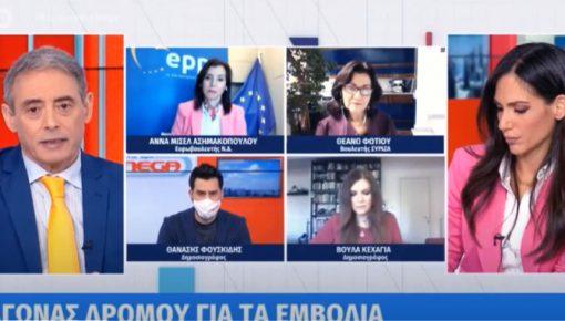 Καλεσμένη στην εκπομπή «Κοινωνία Ώρα MEGA» και στους δημοσιογράφους Ιορδάνη Χασαπόπουλο και Ανθή Βούλγαρη, και πριν την διακοπή για τεχνικούς λόγους τόνισα τα εξής