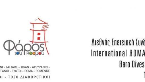 Χαιρετισμό εκ μέρους του Προέδρου του ΣΥΡΙΖΑ Αλέξη Τσίπρα στη Διεθνή Επετειακή Συνδιάσκεψη Ρομά 1971-2021 που διοργανώθηκε διαδικτυακά από την Πανελλαδική Συνομοσπονδία Ελλήνων Ρομά ΕΛΛΑΝ ΠΑΣΣΕ και τον Φάρο του Κόσμου