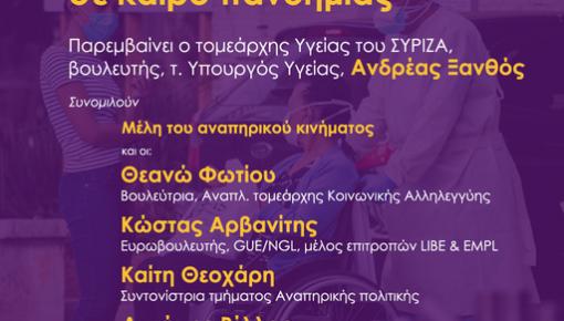 Διαδικτυακή εκδήλωση του  Τμήματος  Αναπηρικής Πολιτικής και του Τμήματος Υγείας του ΣΥΡΙΖΑ-ΠΣ με θέμα: «Αναπηρία και Ανισότητες σε καιρό Πανδημίας»
