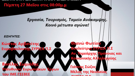 Διαδικτυακή συζήτηση – εκδήλωση με θέμα την Εργασία, τον Τουρισμό και το Ευρωπαϊκό Ταμείο Ανάκαμψης