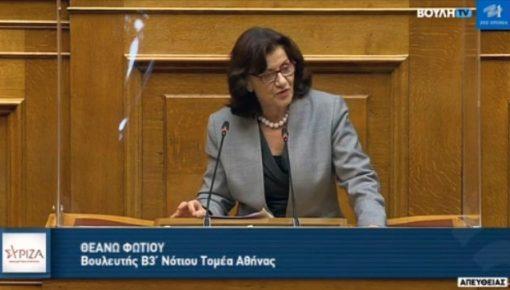 Τοποθέτηση στην επιτροπή της Βουλής με θέμα το Εθνικό Σχέδιο Ανάκαμψης & Ανθεκτικότητας «Ελλάδα 2.0»