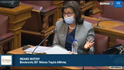 Κατά τη διατύπωση γνώμης, στην Επιτροπή Θεσμών και Διαφάνειας της Βουλής για την υποψηφιότητα του κ. Στεφανίδη στην Προεδρεία της Εθνικής Αρχής Προσβασιμότητας
