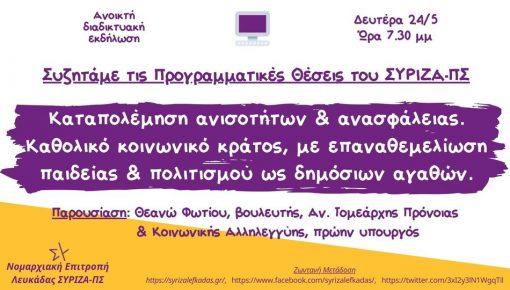 Εισήγηση στη διαδικτυακή εκδήλωση Ν.Ε Λευκάδας: Η καταπολέμηση των ανισοτήτων και της ανασφάλειας