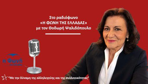 Καλεσμένη στο ραδιόφωνο «Η Φωνή της Ελλάδας» και τον δημοσιογράφο Θοδωρή Ψαλιδόπουλο.