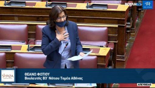 Κατά τη συζήτηση, στη Βουλή, της επίκαιρης ερώτησης με τίτλο: «Να σταματήσει τα ασύστολα ψεύδη η ηγεσία του Υπουργείου Εργασίας και Κοινωνικών Υποθέσεων και να εφαρμόσει τον νόμο 4538/2018 του ΣΥΡΙΖΑ για την αναδοχή και την υιοθεσία χωρίς εμπόδια, με απόλυτη διαφάνεια και ενημέρωση»