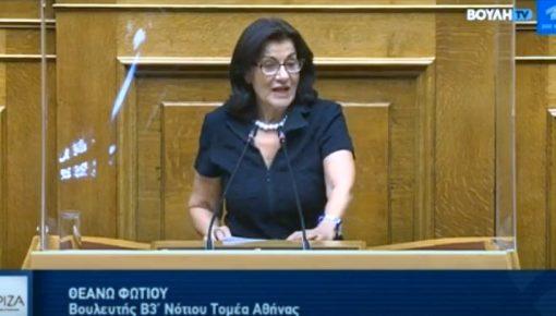 Ομιλία στην Ολομέλεια της Βουλής για το Σ/Ν για την εκλογή δημοτικών και περιφερειακών αρχών.