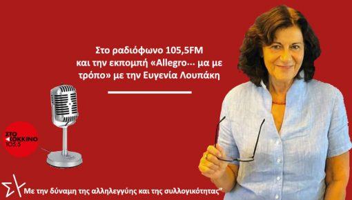 Καλεσμένη στην εκπομπή «Allegro μα με τρόπο» (Κόκκινο 105,5FM) και τη δημοσιογράφο Ευγενία Λουπάκη