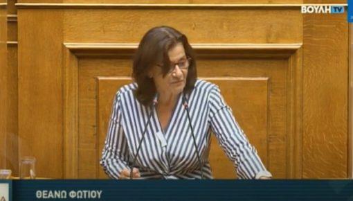 Ομιλία επί της επίκαιρης επερώτησης του ΣΥΡΙΖΑ-ΠΣ με θέμα: «Υποβάθμιση των πολιτικών ισότητας των φύλων στους μήνες διακυβέρνησης της ΝΔ».